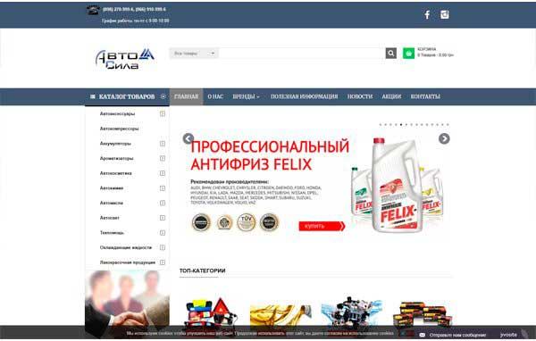 Розробка і дизайн сайту з продажу авто-товарів