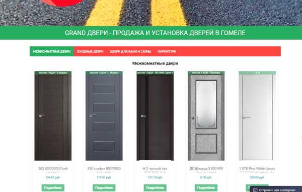 Розробка і дизайн сайту по установці дверей
