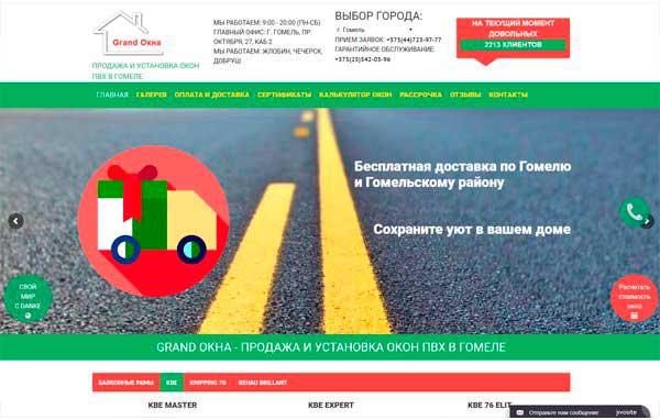Розробка і дизайн сайту з виробництва та встановлення вікон