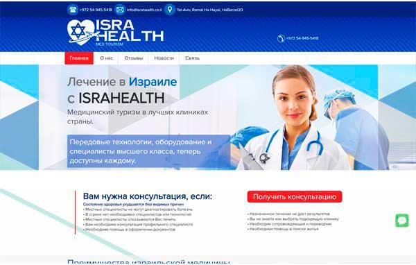 Розробка і дизайн сайту для медичного туризму в Ізраїлі