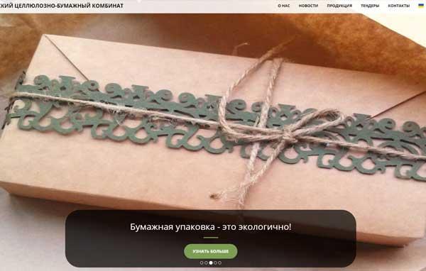 Розробка і дизайн сайту паперового комбінату