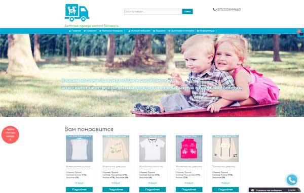 Розробка і дизайн сайту з оптового продажу дитячого одягу