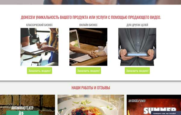 Розробка і дизайн сайту по послугах відеозйомки