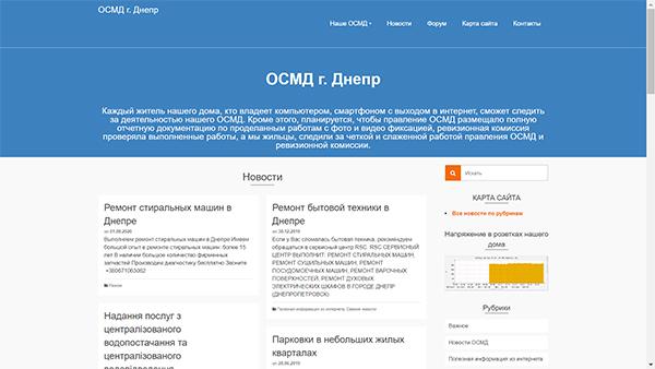 Разработка и дизайн сайта ОСМД