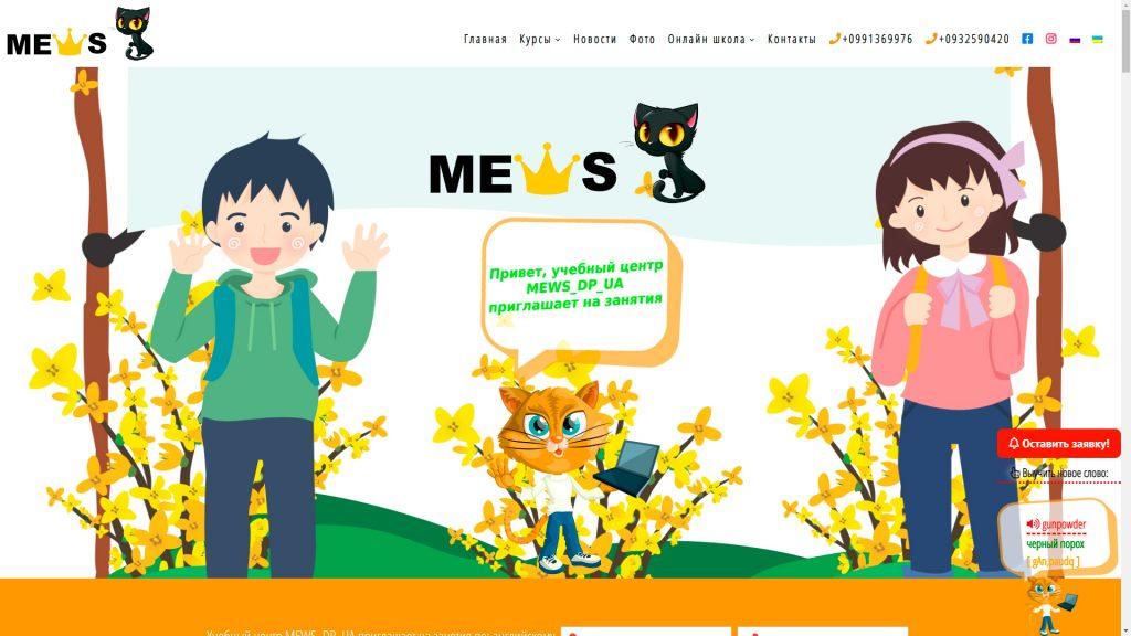 """Разработка и дизайн сайта """"Учебный центр MEWS"""""""