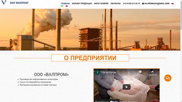 Разработка и дизайн сайта ООО «ВАЛПРОМ»