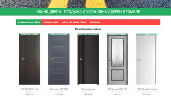 """Разработка и дизайн сайта по продаже дверей """"ГРАНДДВЕРИ"""""""