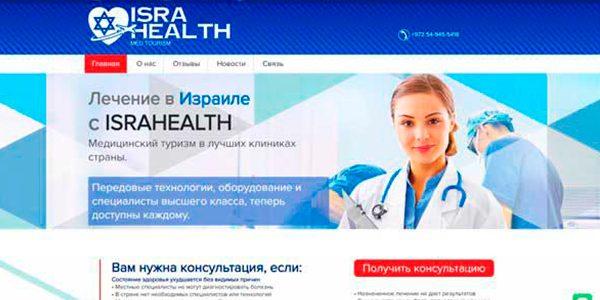 Внедрение дизайна сайта компании по медицинскому туризму в Израиле