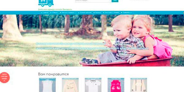 Разработка и дизайн интернет магазина детской одежды